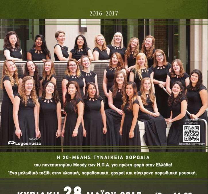 Γυναικεία χορωδία του Κολλεγίου Moody.