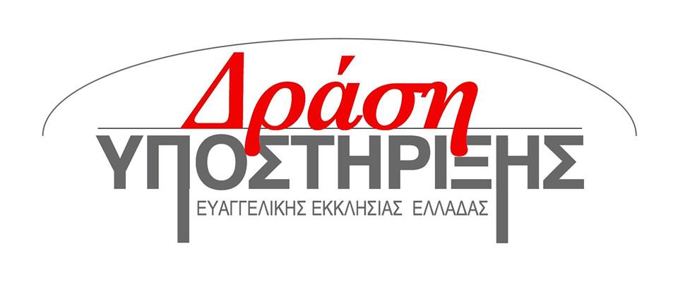 Δράση Υποστήριξης Ελληνικής Ευαγγελικής Εκκλησίας